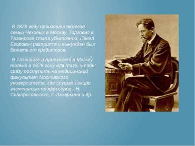 В 1876 году произошел переезд семьи Чеховых в Москву. Торговля в Таганроге ст...