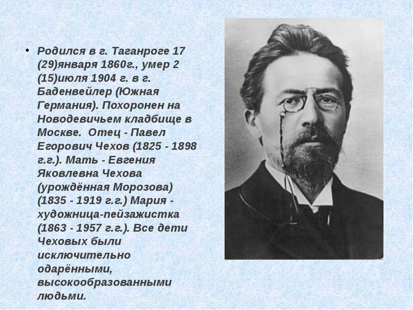 Родился в г. Таганроге 17 (29)января 1860г., умер 2 (15)июля 1904 г. в г. Бад...