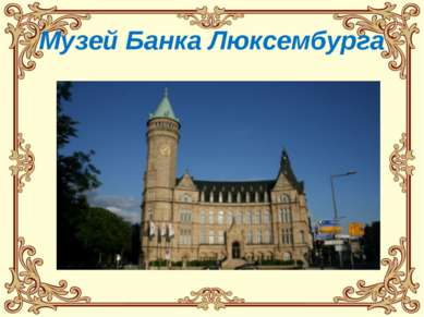 Музей Банка Люксембурга