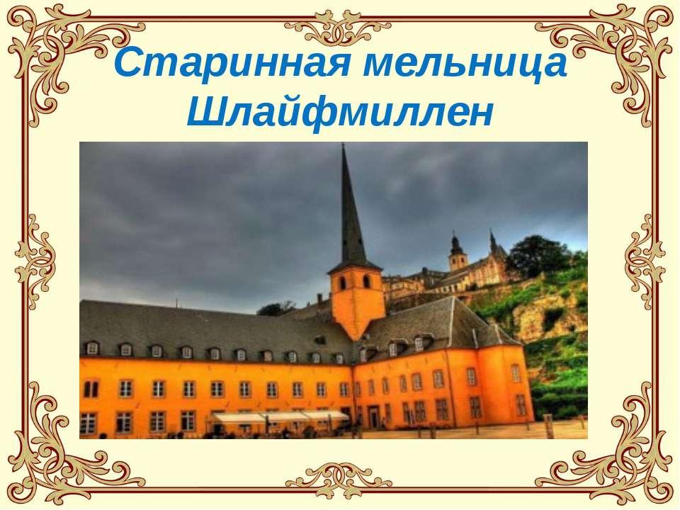 Старинная мельница Шлайфмиллен