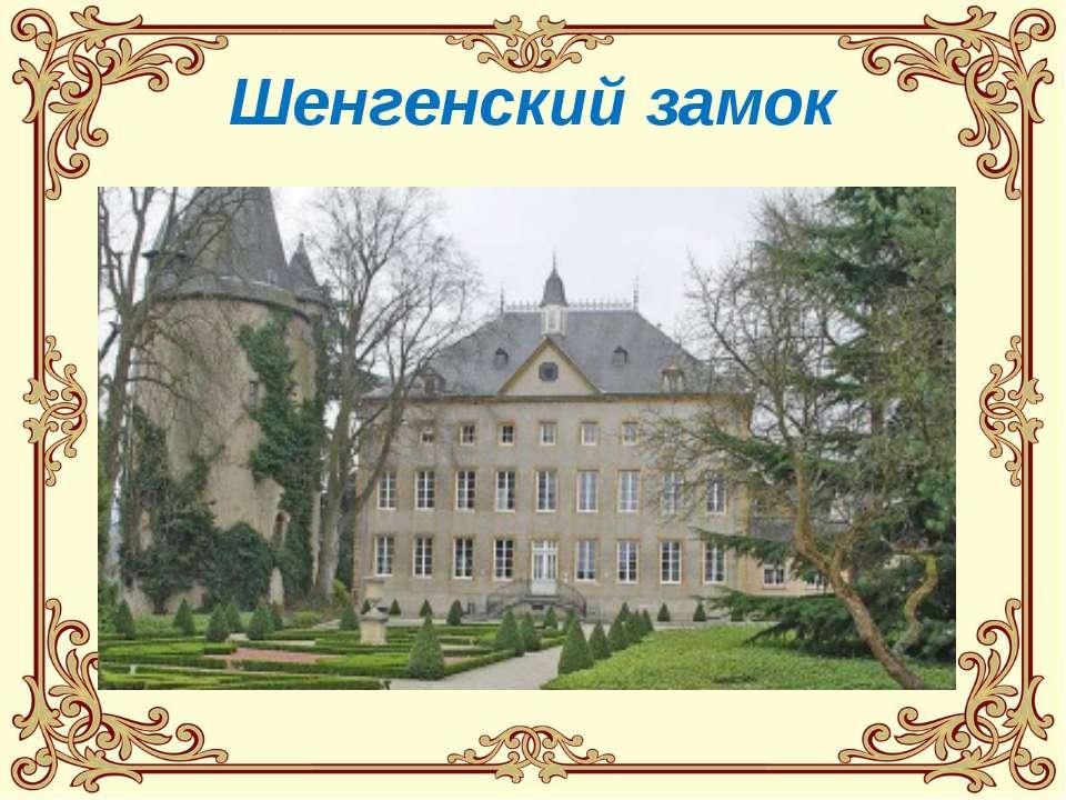 Шенгенский замок