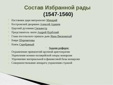 Состав Избранной рады (1547-1560) Наставник царя митрополит Макарий Костромск...