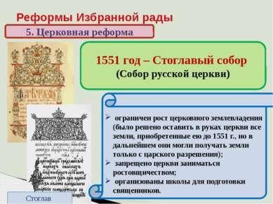 подчинение священников митрополиту, создание церковной иерархии; создан церко...