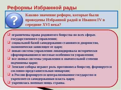 Реформы Избранной рады Каково значение реформ, которые были проведены Избранн...