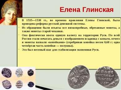 Елена Глинская В 1535—1538 гг., во времена правления Елены Глинской, была про...