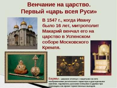 Венчание на царство. Первый «царь всея Руси» В 1547 г., когда Ивану было 16 л...