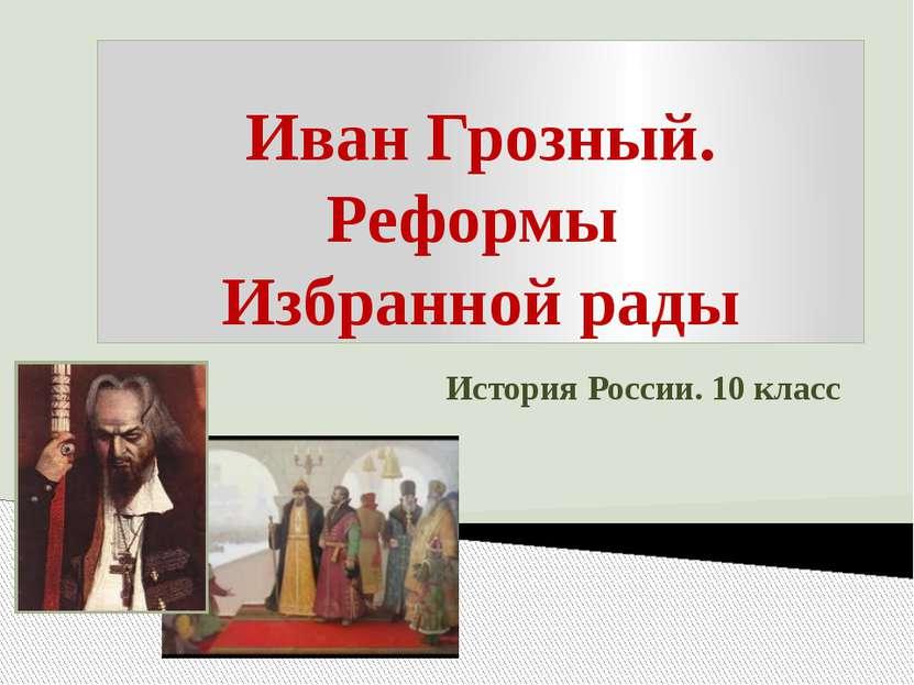 Презентация иван грозный жизнь и смерть — pic 14