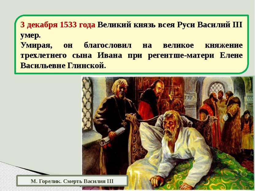 М. Горелик. Смерть Василия III 3 декабря 1533 года Великий князь всея Руси Ва...