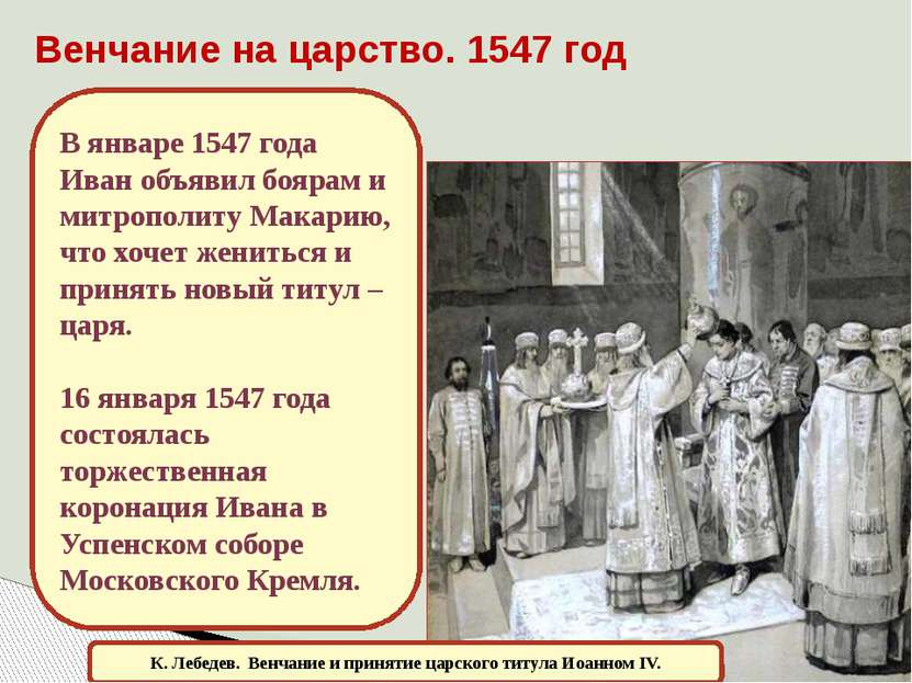 Венчание на царство. 1547 год К. Лебедев. Венчание и принятие царского титула...