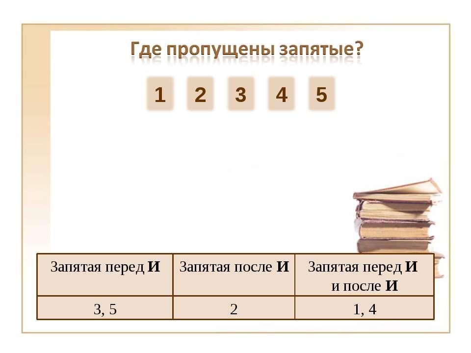 1, 4 2 3, 5 Запятая перед И и после И Запятая после И Запятая перед И