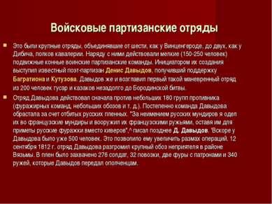 Войсковые партизанские отряды Это были крупные отряды, объединявшие от шести,...