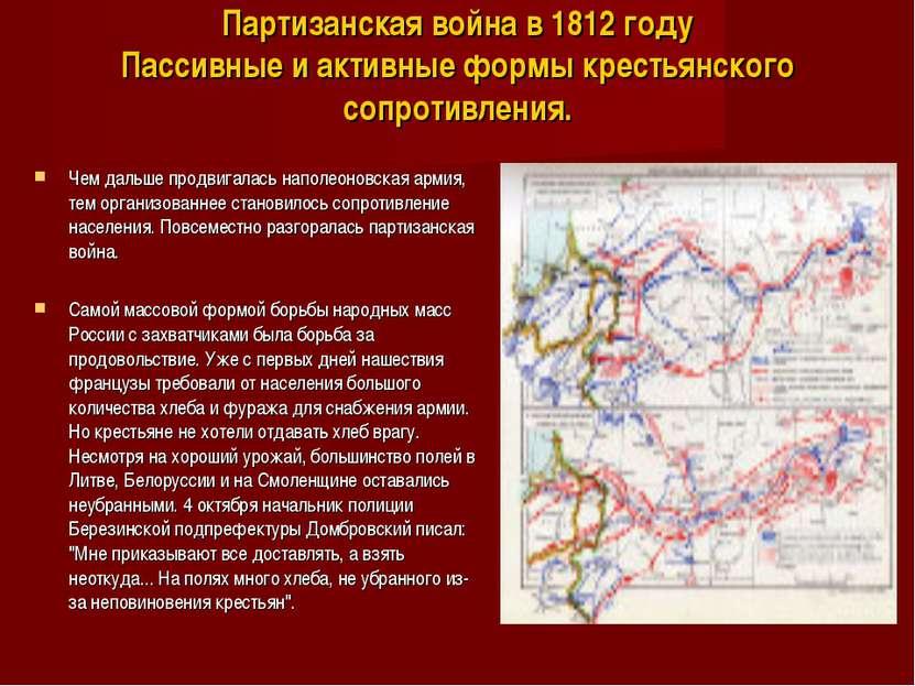 Партизанская война в 1812 году Пассивные и активные формы крестьянского сопро...