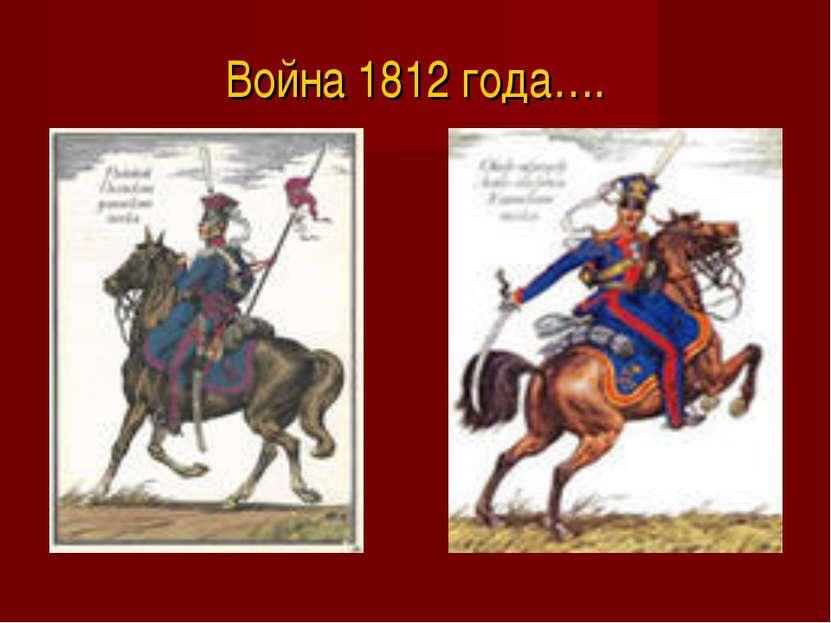 Война 1812 года….
