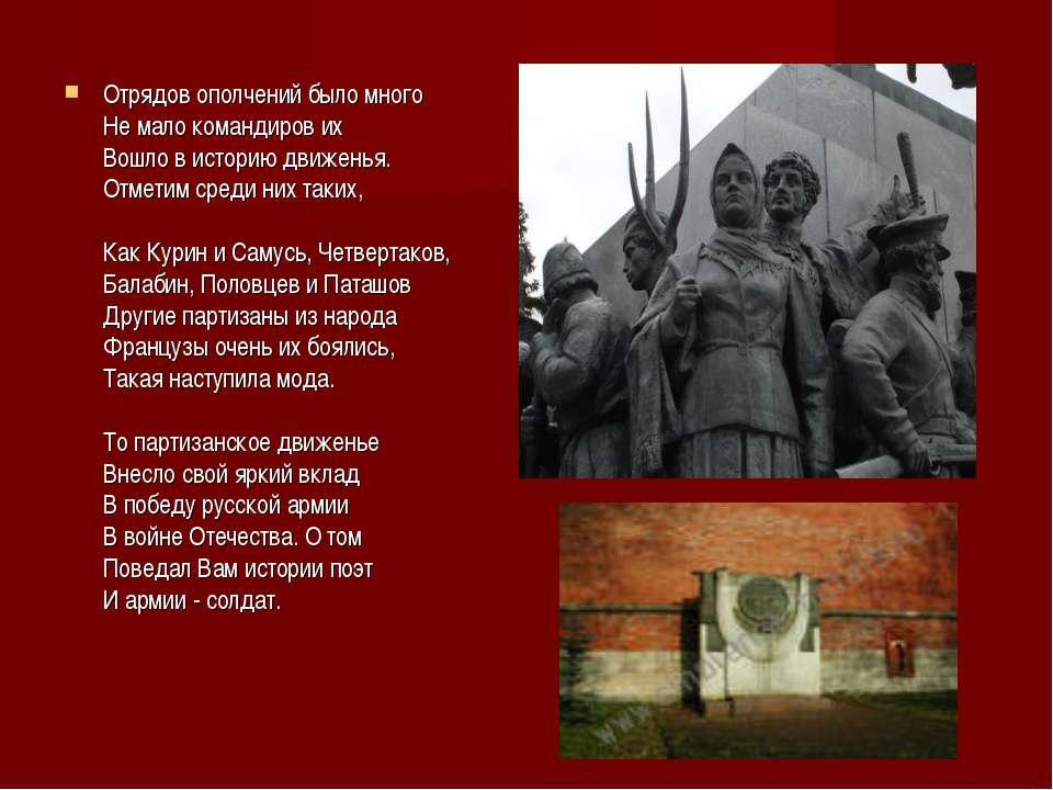 Отрядов ополчений было много Не мало командиров их Вошло в историю движенья. ...