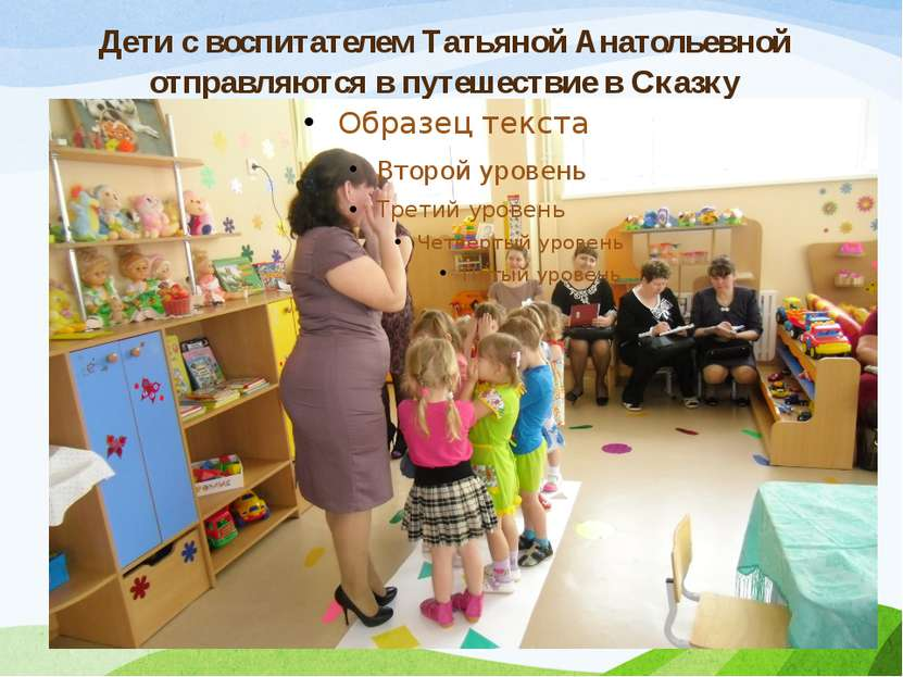 Дети с воспитателем Татьяной Анатольевной отправляются в путешествие в Сказку