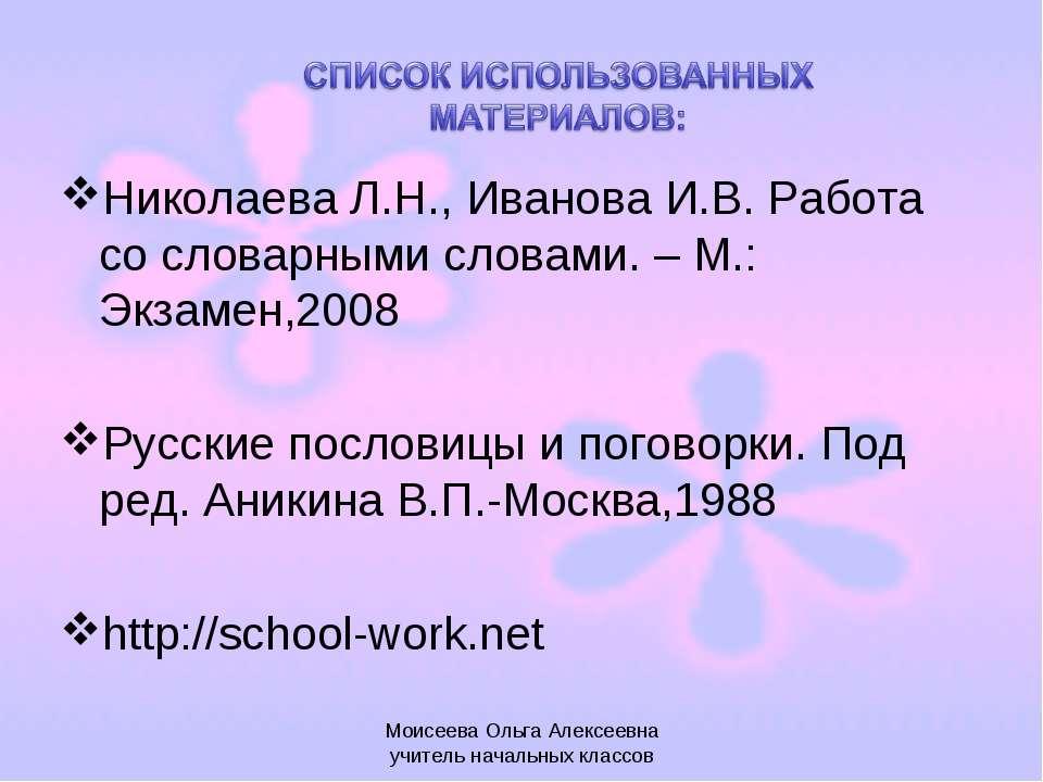 Николаева Л.Н., Иванова И.В. Работа со словарными словами. – М.: Экзамен,2008...