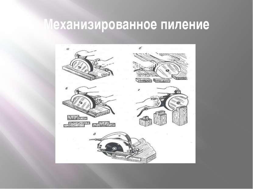 Механизированное пиление