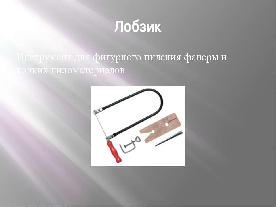 Лобзик Инструмент для фигурного пиления фанеры и тонких пиломатериалов