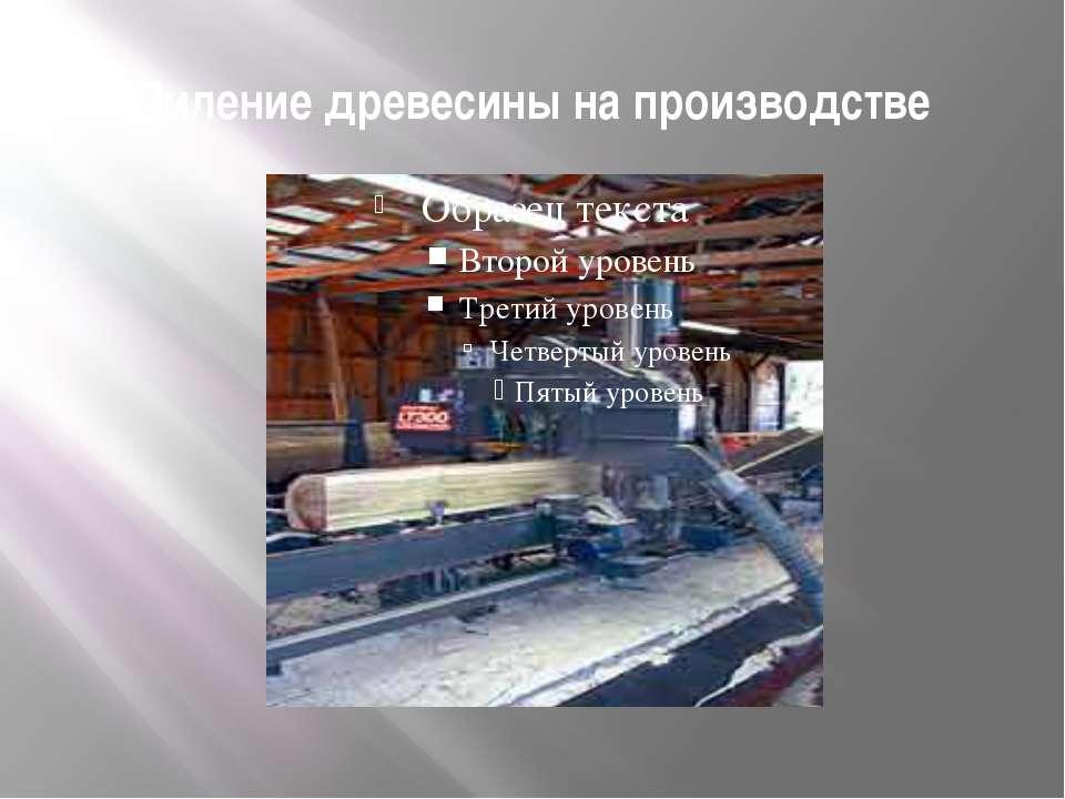 Пиление древесины на производстве