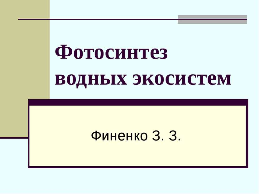 Фотосинтез водных экосистем Финенко З. З.