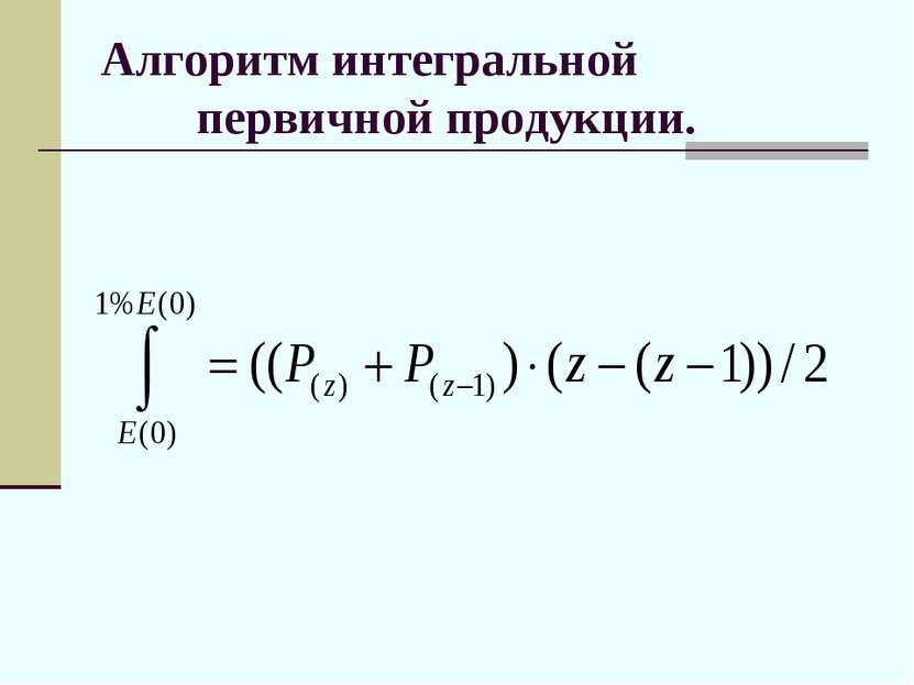 Алгоритм интегральной первичной продукции.