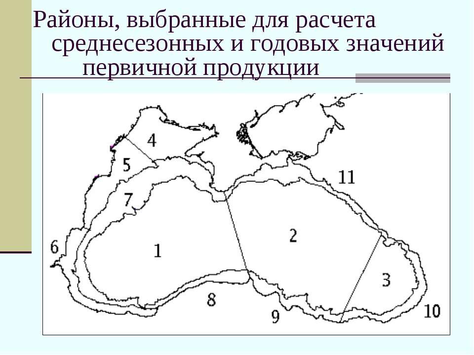 Районы, выбранные для расчета среднесезонных и годовых значений первичной про...