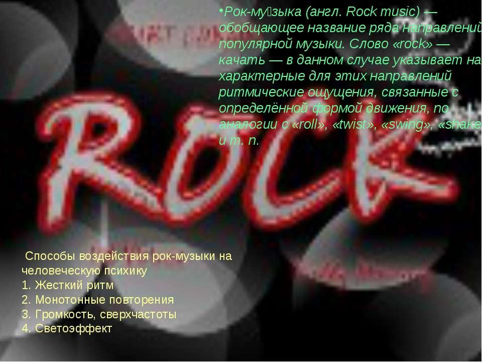 Рок-му зыка (англ. Rock music) — обобщающее название ряда направлений популяр...