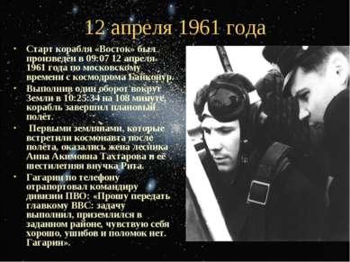12 апреля 1961 года Старт корабля «Восток» был произведён в 09:07 12 апреля 1...