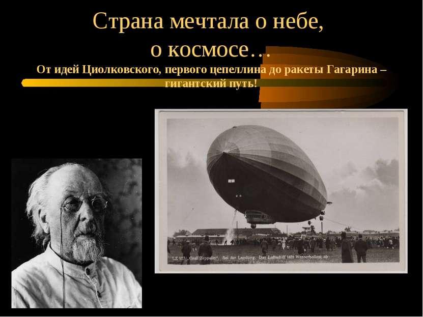 Страна мечтала о небе, о космосе… От идей Циолковского, первого цепеллина до ...