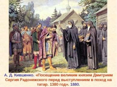 А. Д. Кившенко. «Посещение великим князем Дмитрием Сергия Радонежского перед ...