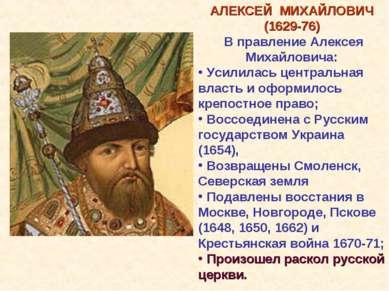 АЛЕКСЕЙ МИХАЙЛОВИЧ (1629-76) В правление Алексея Михайловича: Усилилась центр...