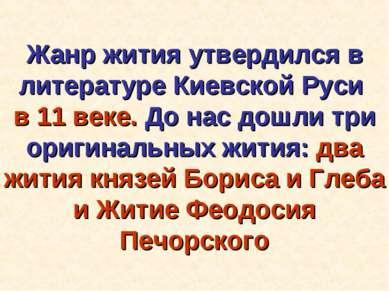Жанр жития утвердился в литературе Киевской Руси в 11 веке. До нас дошли три ...