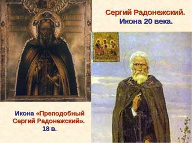 Икона «Преподобный Сергий Радонежский». 18 в. Сергий Радонежский. Икона 20 века.