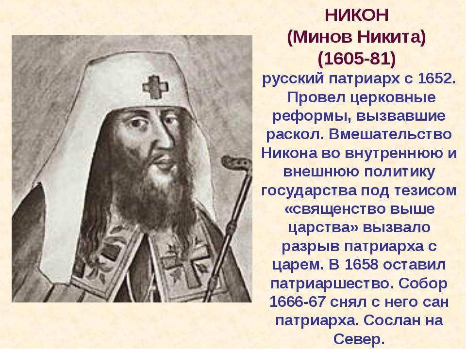 НИКОН (Минов Никита) (1605-81) русский патриарх с 1652. Провел церковные рефо...