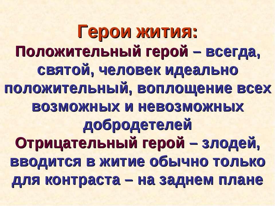 Герои жития: Положительный герой – всегда, святой, человек идеально положител...