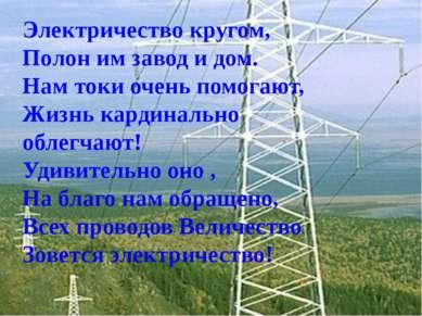 Электричество кругом, Полон им завод и дом. Нам токи очень помогают, Жизнь ка...