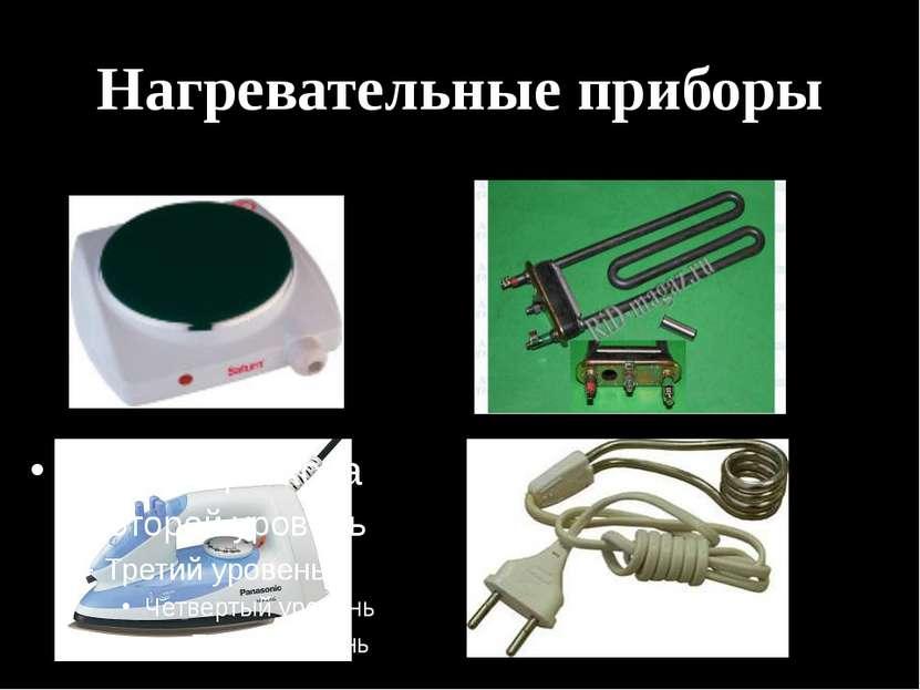 Нагревательные приборы