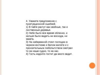 4. Укажите предложение с пунктуационной ошибкой. 1) В тайге растут как хвойны...