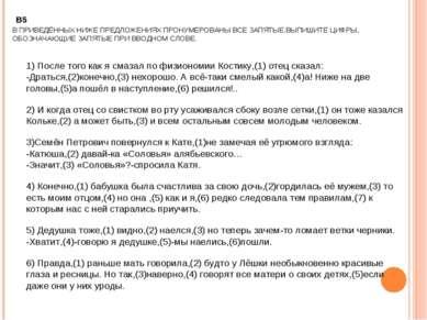 1) После того как я смазал по физиономии Костику,(1) отец сказал: -Драться,(2...