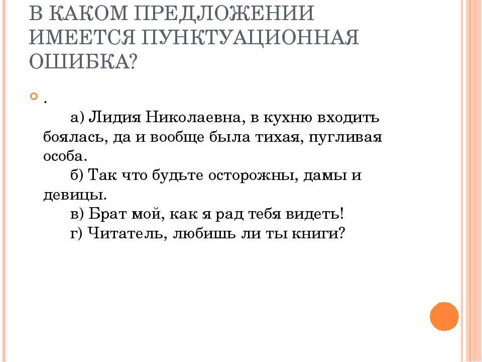 В КАКОМ ПРЕДЛОЖЕНИИ ИМЕЕТСЯ ПУНКТУАЦИОННАЯ ОШИБКА? . а)Лидия Николаев...