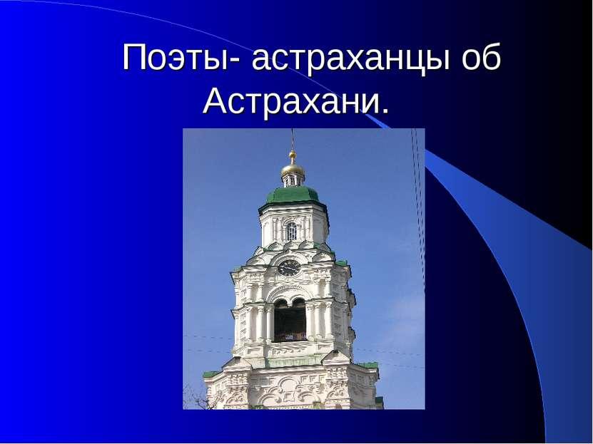 Поэты- астраханцы об Астрахани.