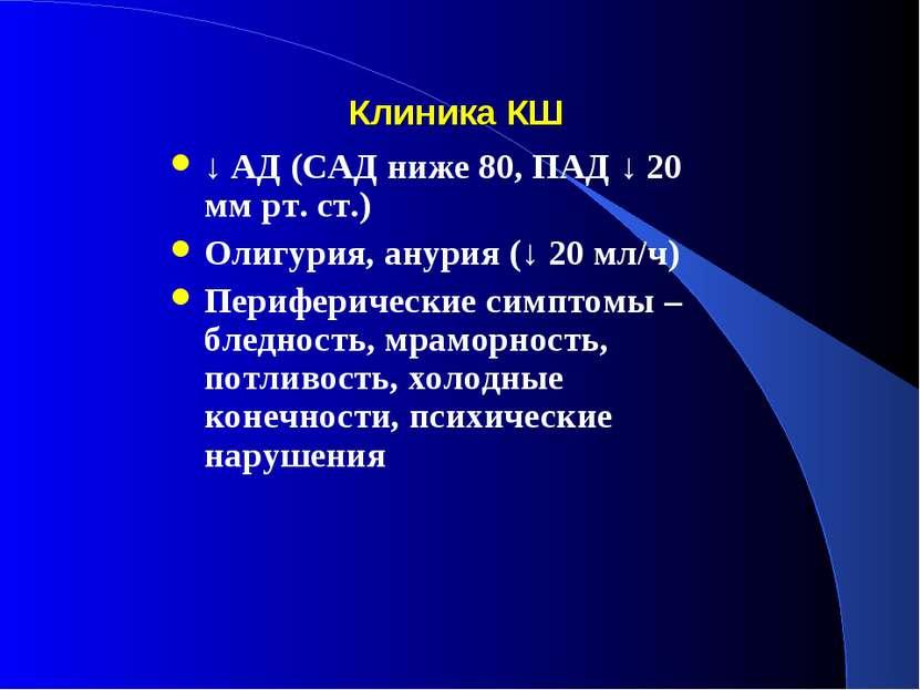 Клиника КШ ↓ АД (САД ниже 80, ПАД ↓ 20 мм рт. ст.) Олигурия, анурия (↓ 20 мл/...