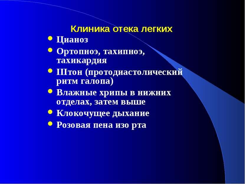 Клиника отека легких Цианоз Ортопноэ, тахипноэ, тахикардия IIIтон (протодиаст...