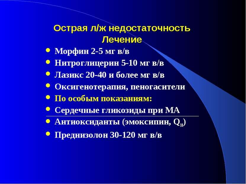 Острая л/ж недостаточность Лечение Морфин 2-5 мг в/в Нитроглицерин 5-10 мг в/...