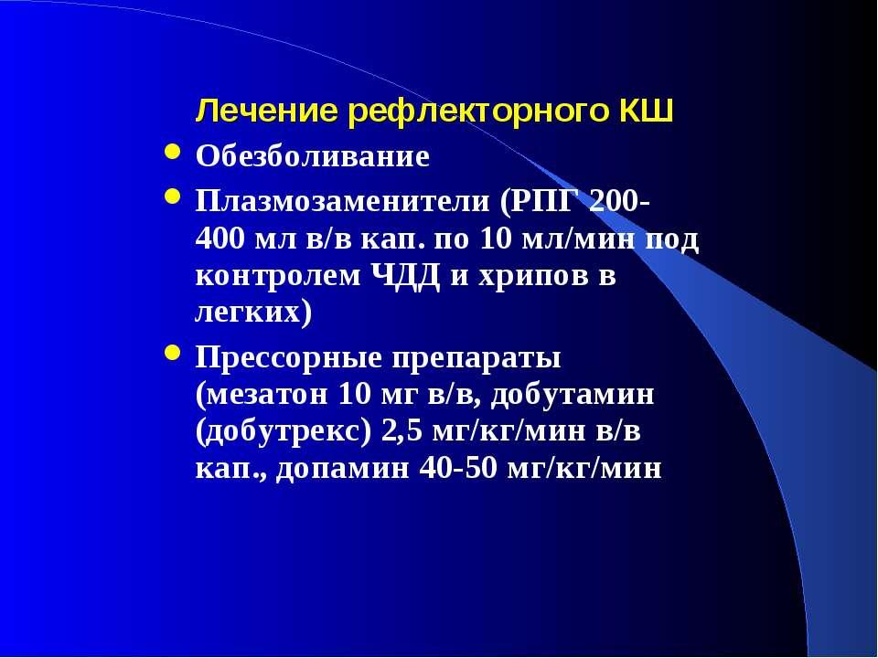 Лечение рефлекторного КШ Обезболивание Плазмозаменители (РПГ 200-400 мл в/в к...