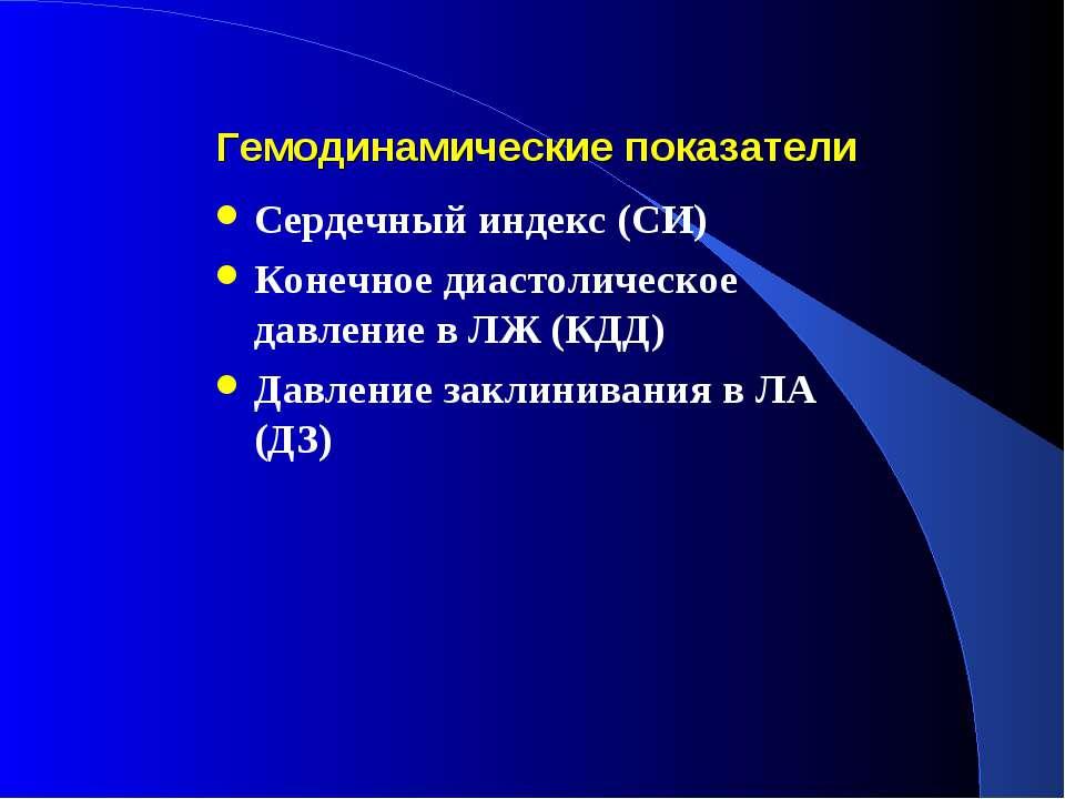 Гемодинамические показатели Сердечный индекс (СИ) Конечное диастолическое дав...