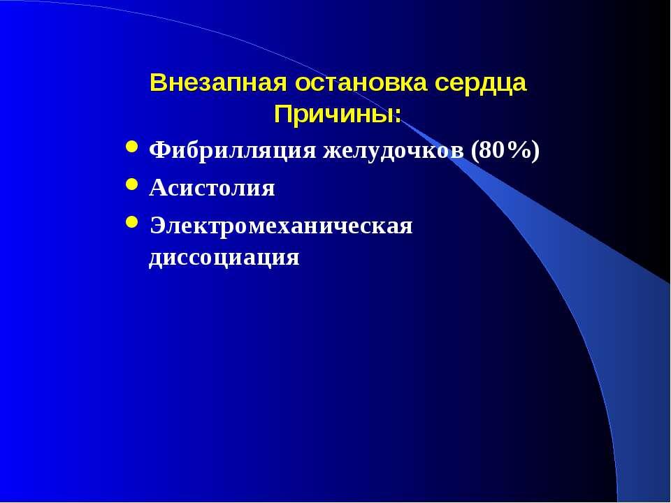 Внезапная остановка сердца Причины: Фибрилляция желудочков (80%) Асистолия Эл...