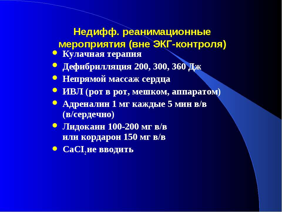 Недифф. реанимационные мероприятия (вне ЭКГ-контроля) Кулачная терапия Дефибр...