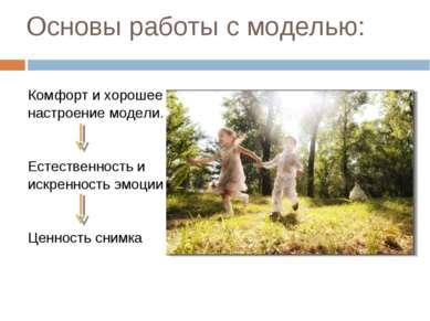 Основы работы с моделью: Комфорт и хорошее настроение модели. Естественность ...