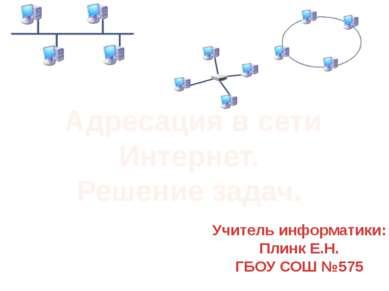 Доменная система имен имеет иерархическую структуру: домены верхнего уровня -...